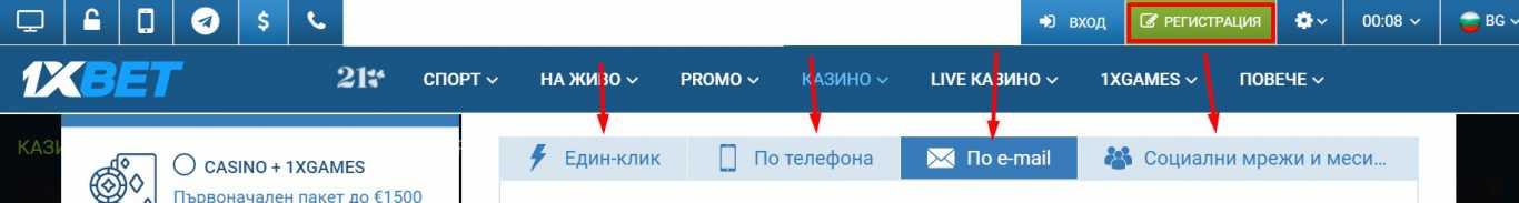 Лесни начини за 1xBet регистрация